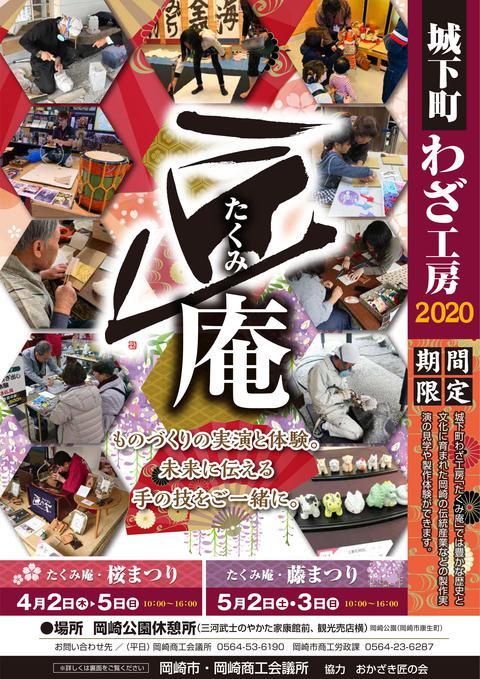 岡崎市 桜まつり イベント 城下町技工房の中止のおしらせ。藤まつりは現時点開催の予定です。