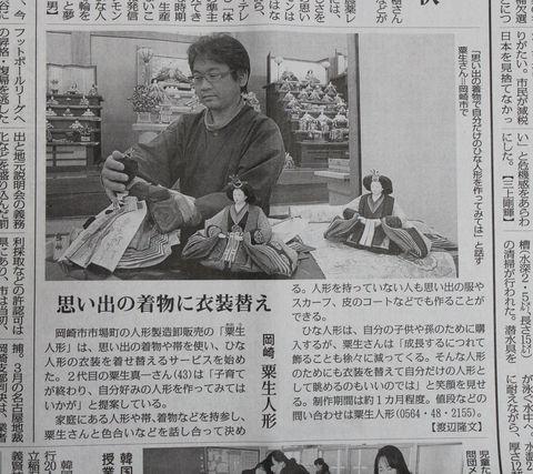 毎日新聞掲載 ~岡崎市唯一の雛人形専門衣装師~