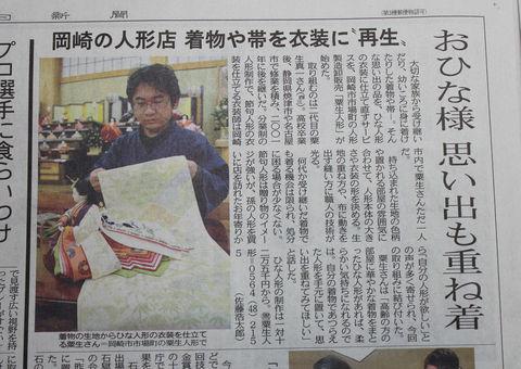 中日新聞掲載 ~岡崎市唯一の雛人形専門衣装師~
