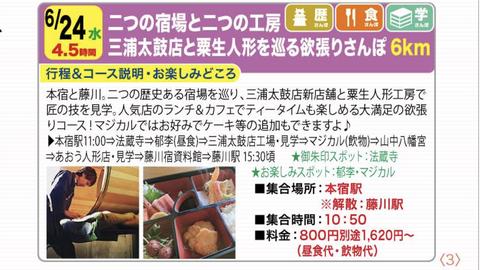 おかさんぽ (岡崎市公式観光サイト 岡崎おでかけナビ掲載 岡崎市観光協会)粟生人形参加日中止のその後,計画中だそうです