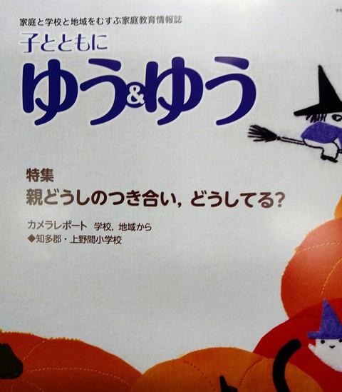 愛知県教育振興会 月刊誌『子とともに ゆう&ゆう』 取材