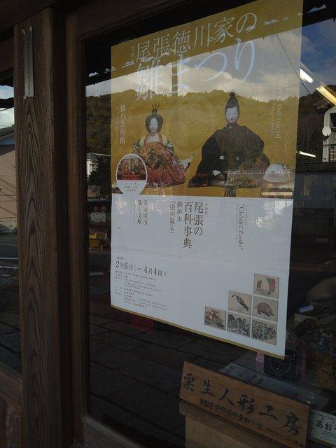 徳川美術館 特別展示のお知らせ 尾張徳川家の雛まつり 店頭告知