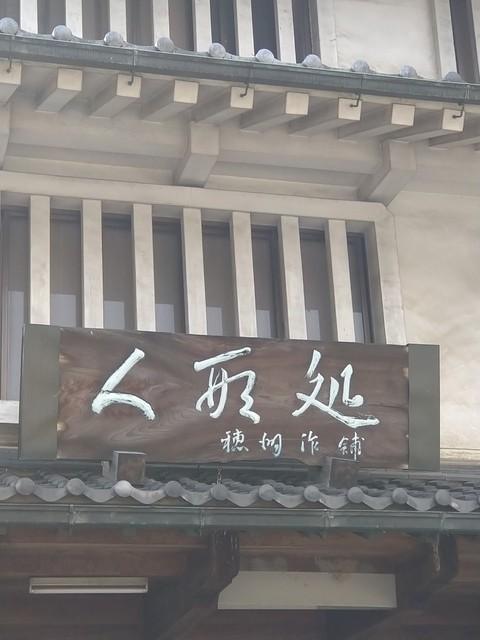 岡崎市 あおう人形 2月26日以降の展示・販売・受付