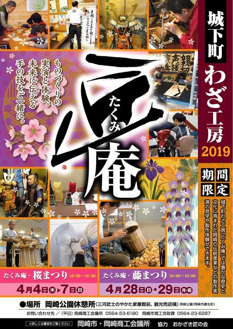 節句飾り着用鎧の無料体験のご報告 岡崎城公園内にて開催しました