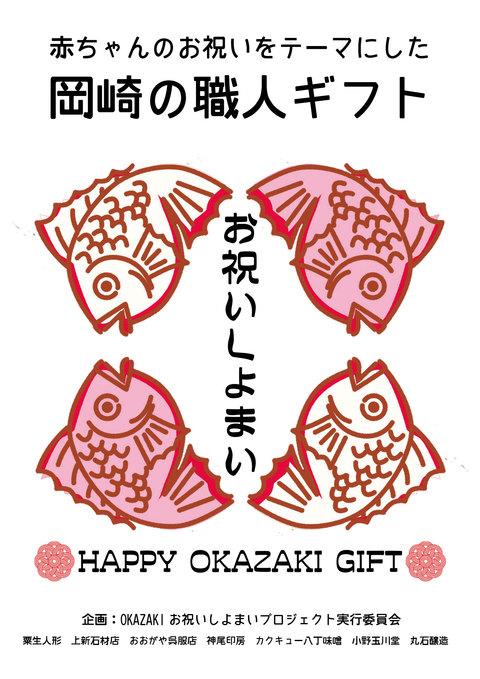 HAPPY GIFT 喜びのお祝いしませんか?粟生人形イベント参加します。」