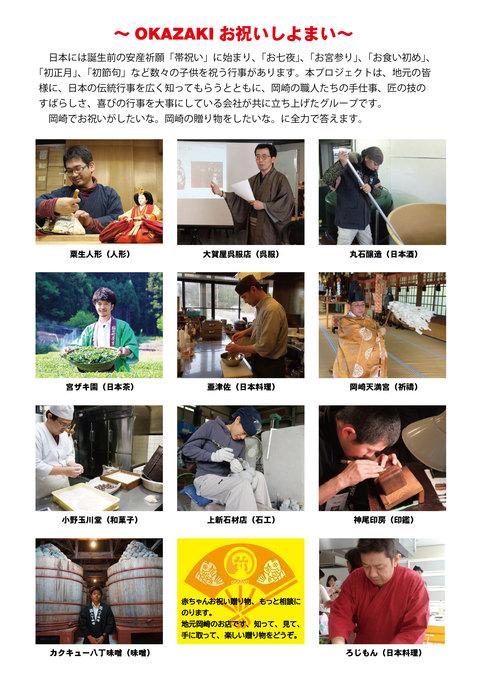西武岡崎店 粟生人形 お祝いしよまいイベント展示参加。3月は終了時間」が20:00になりました。