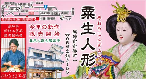 安城 知立 刈谷 碧南方面のはぴナビあおみに掲載した紹介です。雛人形 展示販売中です。