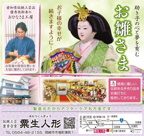 岡崎・幸田版ハピナビにて掲載しました。 ~愛知県岡崎市の人形店です~