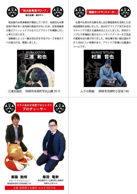 岡崎市役所 展示 ミライおかざき匠プロジェクト制作発表
