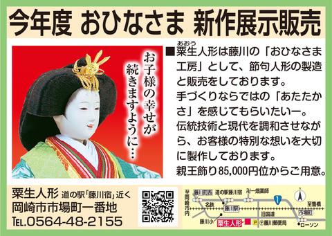 節句人形・お雛さま、展示販売中!~新聞掲載の紹介~