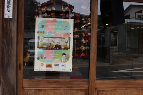 名古屋、徳川美術館にて尾張徳川家のひなまつり開催中です。店頭に案内ポスターあります。