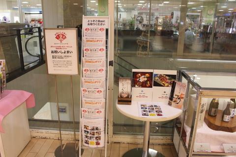 西武岡崎店 okazakiお祝いしよまい 展示イベント チラシ好評です。ありがとうございます