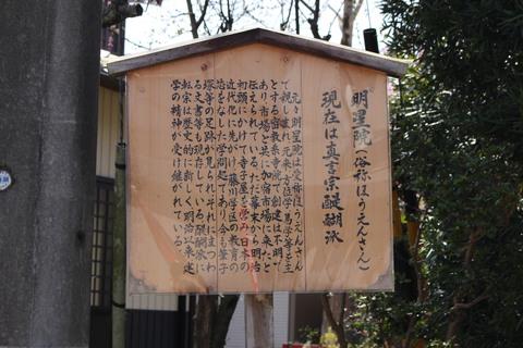 桜咲く岡崎藤川宿ののどかな景色(明星院)。粟生人形工房から100mのお寺です。
