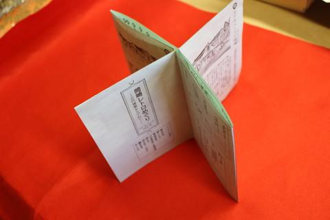 岡崎レトロめぐり~近代建築をたずねて~ウォーキングマップ2020年の作り方