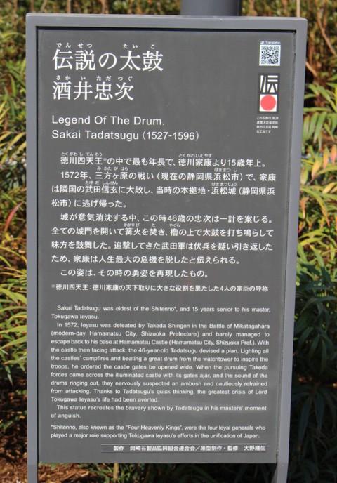 桜城橋の北側の徳川四天王像のうち完成した本多忠勝、酒井忠次の2体の石像もみてきました。