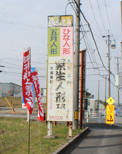豊川・豊橋・静岡方面より 粟生人形への案内~雛人形展示中~