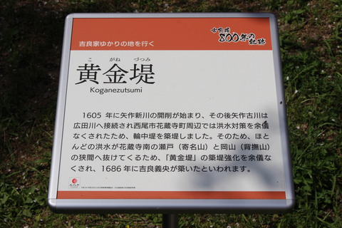 桜の名所、黄金堤(こがねづつみ)と鎧ケ淵古戦場 愛知県西尾市吉良町