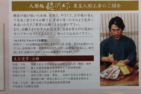 マイお雛さまを作りませんか? ~マイひな人形制作します~ 岡崎市唯一の雛人形専門衣装師