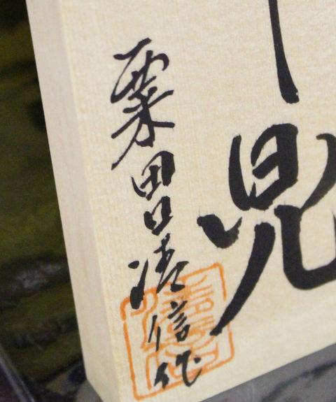 京都製 五月飾り 西三河最大展示しております 粟田口・県内最大展示