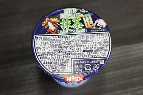 抹茶仕立ての鶏白湯 日清カップラーメン  大人買い 和風のパッケージが面白くて購入しましたw