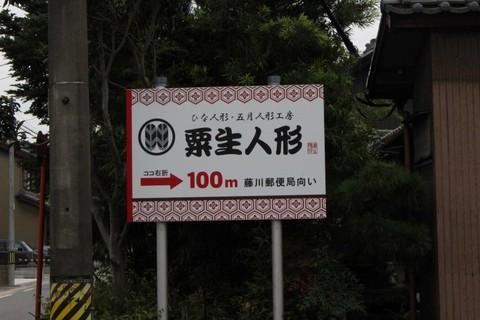 ナビの地点は藤川郵便局で! 粟生人形 新展示場