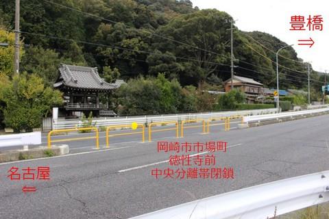 ご来店のお客様へ、国道1号線 徳性寺前・中央分離帯が閉鎖しています