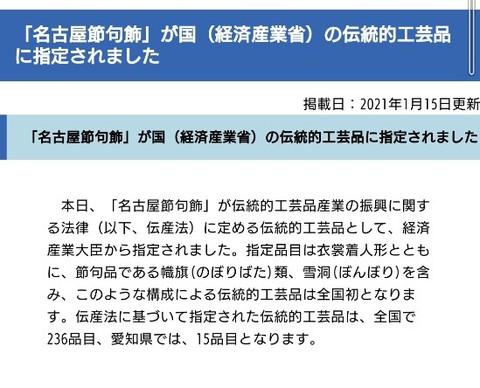 名古屋節句飾 が国(経済産業省)の伝統的工芸品に指定されました