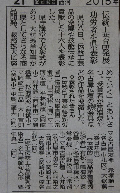 県表彰 伝統技術者表彰 ~名古屋友禅、有松絞り、常滑焼、仏壇、石工の職人さんと表彰~