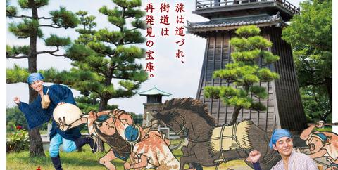 トコトコ東海道2015~干支木目込み人形体験~募集中です。