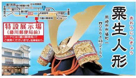 職人が厳選した、作家・職人作品あります。5月人形 愛知県 岡崎市の粟生人形 展示大売り出し